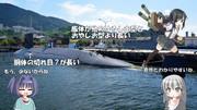 潜水艦あさしおの探し方