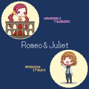 いつつぼでロミオとジュリエット