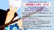 銀誕企画「俺得銀さん祭り2015」告知