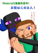 マインクラフト漫画予告