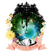 【二次創作&オリジナル】きこりと夜の森イメージコラージュ