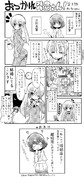 オリジナル漫画「おつかれ背景さん」⑧