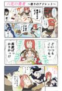 六花の勇者~怒りのアドレット~
