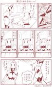 ほっぽちゃんの日常96