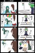 【四コマ】優しく厳しい幻想郷
