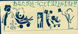 ピクトグラム・ピクトサイン絵 「あなたが近づくことで、泣き止みますよ‼︎」