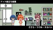 ささら&つづみ+タカハシ・ONE ドット絵立ち絵集(4)