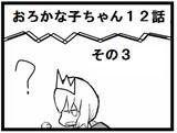 【Web漫画連載】おろかな子ちゃん12話その3(宣伝)