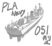 落書き051型駆逐艦