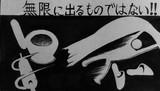 ピクトサイン絵・ピクトグラム「トイレの 〝神〟も、無限には出ませんよ‼︎」