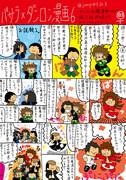 バサラ×ダンロン漫画6