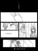 早霜さんがちょっとだけ泣く漫画