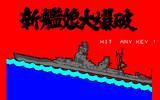 【MMD】PC-8801用ゲームソフト『新艦娘大爆破』