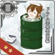 ドラム缶(風呂用)