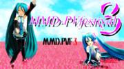 MMD-PVF3支援・・・なのかな・・・