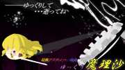 魔理沙と魔法剣!?(おまけ静画)