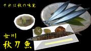 【女川】秋刀魚【復興応援モデル】