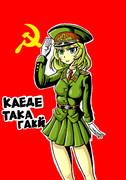 楓さん1日ソ連軍
