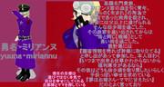 勇名・ミリアンヌ【MMDオリキャラ】【253設計局幹部】