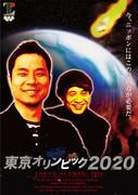 東京オリンピックのポスター