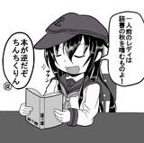 暁、読書の秋
