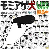 LINEスタンプ【モミアゲ犬】販売開始