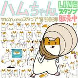 LINEスタンプ【ハムちゃん。】販売開始