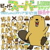 LINEスタンプ【ビーバーのフィーバー】販売開始