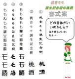 【アンケ】桃音モモさんの桃酒ラベル(書体