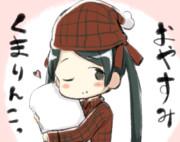おやすみくまりんこ