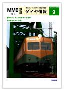 MMD鉄道ダイヤ情報[2015年9月号]