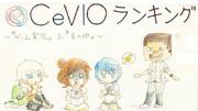 CeVIOランキング〜実況・その他編〜