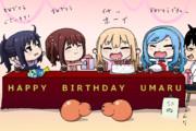 うまるちゃん誕生日おめでとう!