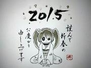 新春ゾンビミクちゃん(ヴぉっつぃさん)