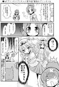 ●Go!プリンセスプリキュア第34話「最強のプリンセス」