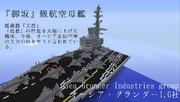 御坂級航空母艦