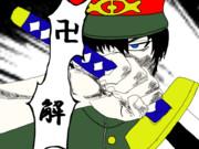 斬島「卍・解!」