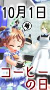 日めくりメルフィ10/1【日めくりカレンダー】