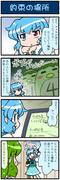 がんばれ小傘さん 1765