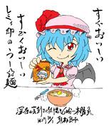 レミリアのうー☆麺