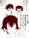 【ネタ】ショーコが大嫌いな人向けマンガ