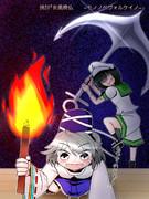 焼討「炎風廃仏−モノノベヴォルケイノ−」