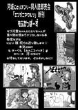 エンジニアワルツ 河-05 新刊