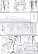 レベリング艦隊の休憩時間 (25)