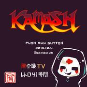 鎌首×カダッシュ=kamash