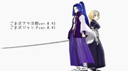 【Fate/MMD】アサシン(五次)配布及び何か色々更新【モデル配布】