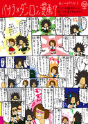 バサラ×ダンロン漫画7