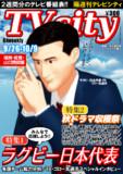 【MMD】テレビ情報誌 - ラグビー日本代表を応援しよう【エアマガジン】
