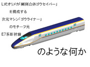 【MMD】L式オリメカ 勇者 その7【制作中】