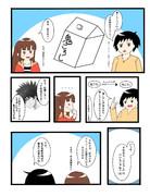 【鬼ころし】の話